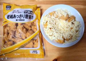 唐揚げととろけるナチュラルチーズ