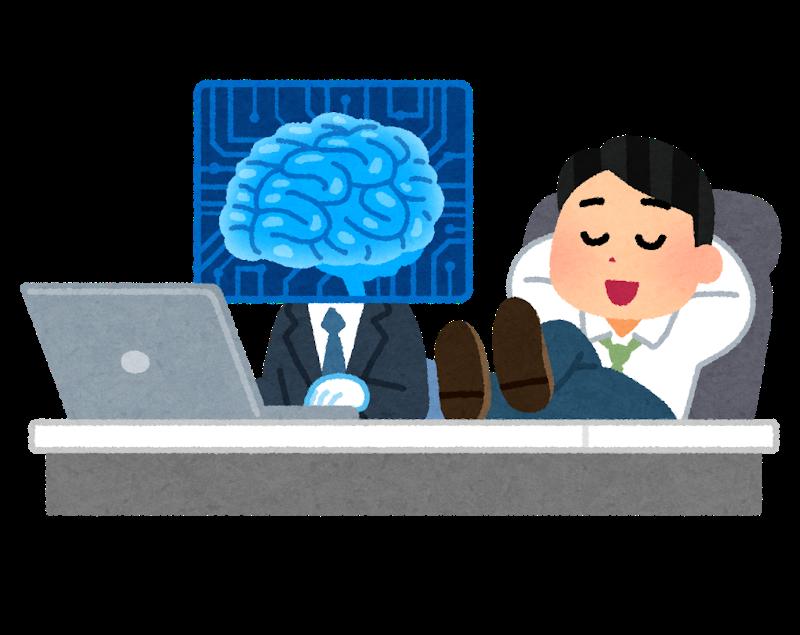 人工知能に仕事を任せる人のイラスト