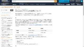 Amazonプライムの会費について