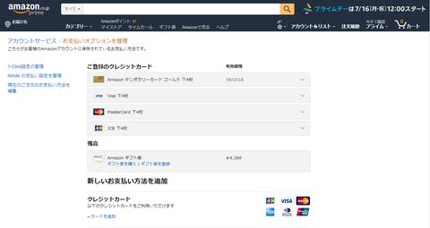 Amazon テンポラリーカード ゴールドが自動で追加された「お支払いオプションを管理」画面