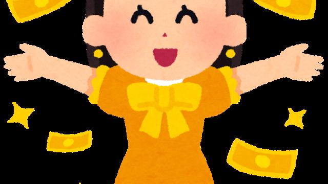 「いらすとや」さんより: お金持ちの女の子のイラスト(将来の夢)