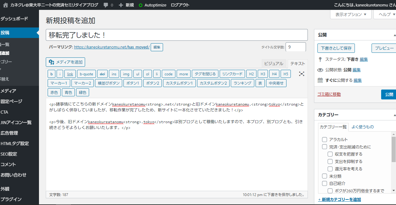 WordPress化されたブログ編集画面のスクリーンショット