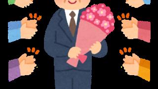 定年退職のイラスト(男性)